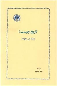 تاريخ چيست؟ نویسنده ئي. ايچ. كار مترجم حسن کامشاد